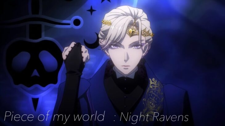 【ツイステ】OP 「Piece of my world」Night Ravens